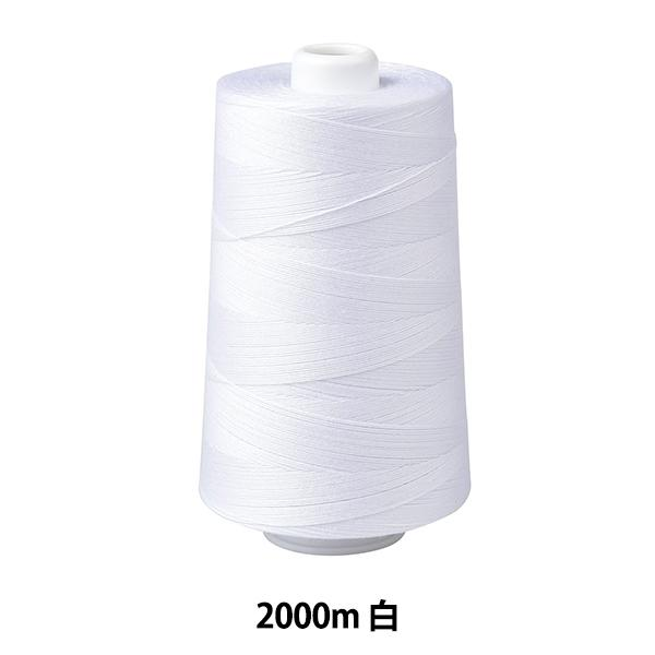 ミシン糸 『キングスパン ロックミシン糸 #20 2000m 白』 Fujix フジックス