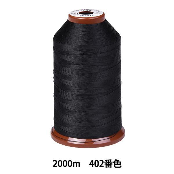 ミシン糸 『キングポリエステル #30 2000m 402番色 黒』 Fujix フジックス