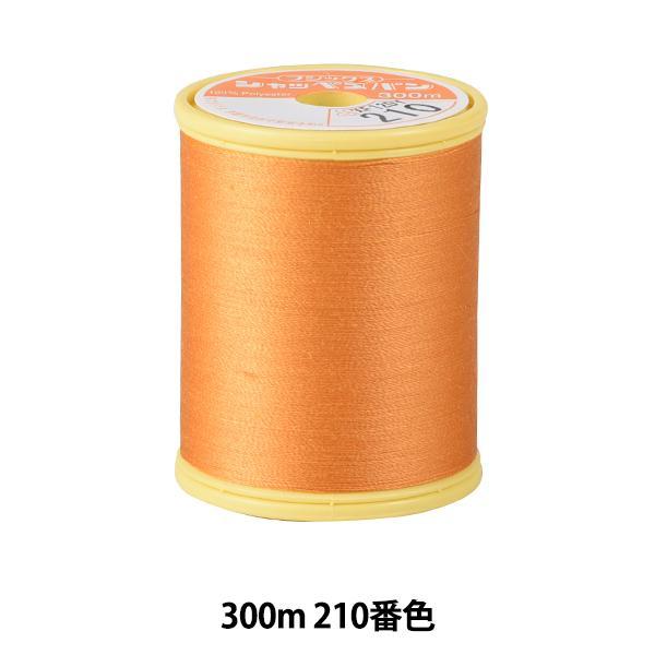 ミシン糸 『シャッペスパンミシン糸 #90 300m 210番色』 Fujix フジックス