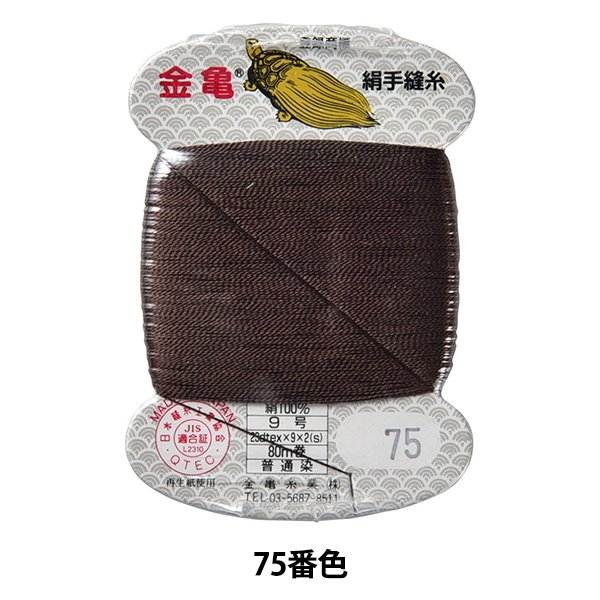 手縫い糸 『絹糸 9号 80m カード巻き 75番色』 金亀糸業