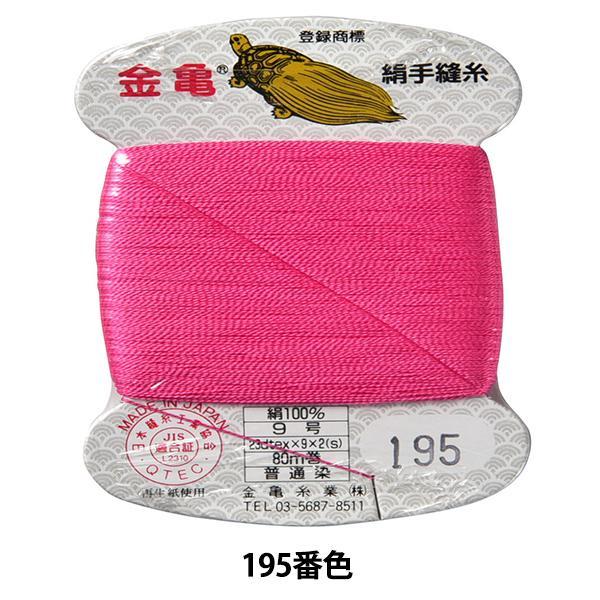 手縫い糸 『絹糸 9号 80m カード巻き 195番色』 金亀糸業