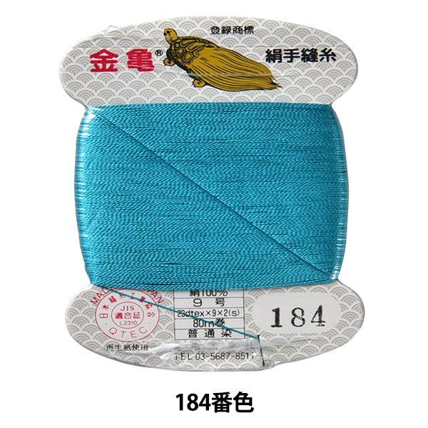 手縫い糸 『絹糸 9号 80m カード巻き 184番色』 金亀糸業