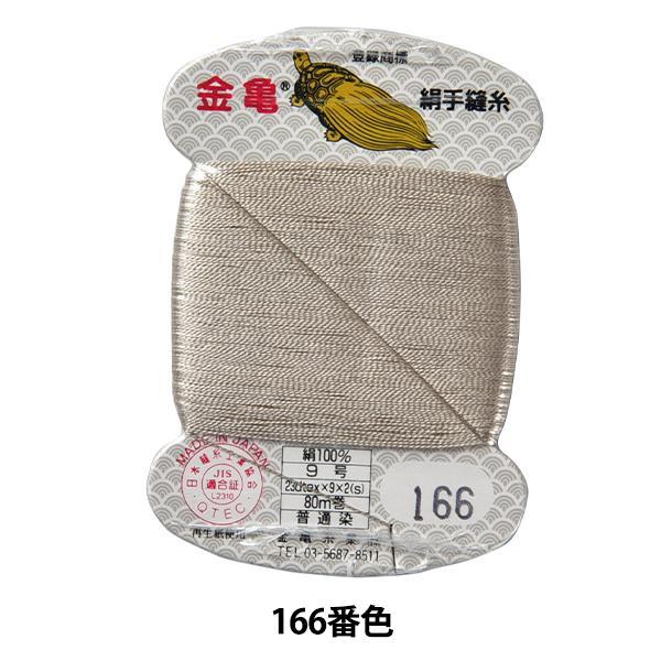 手縫い糸 『絹糸 9号 80m カード巻き 166番色』 金亀糸業
