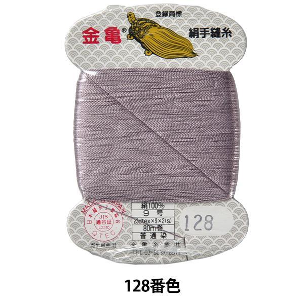 手縫い糸 『絹糸 9号 80m カード巻き 128番色』 金亀糸業