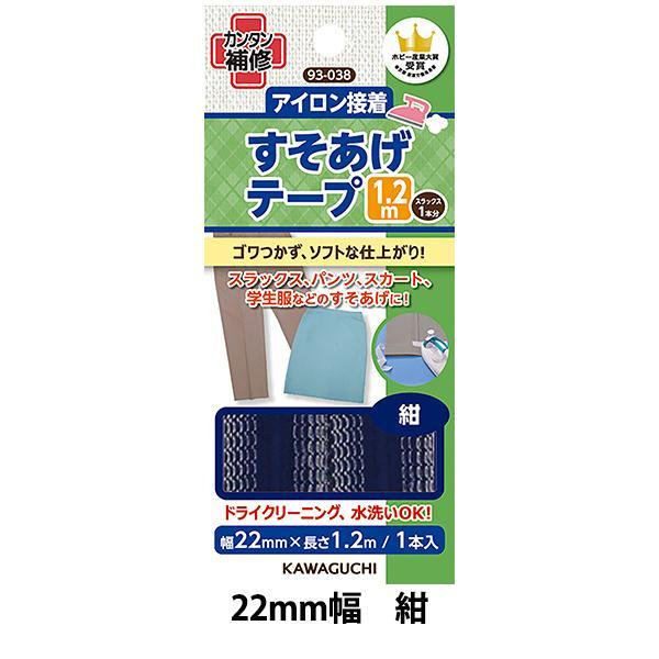 手芸テープ 『すそあげテープ 2.2cm幅 紺 93-038』 KAWAGUCHI カワグチ 河口