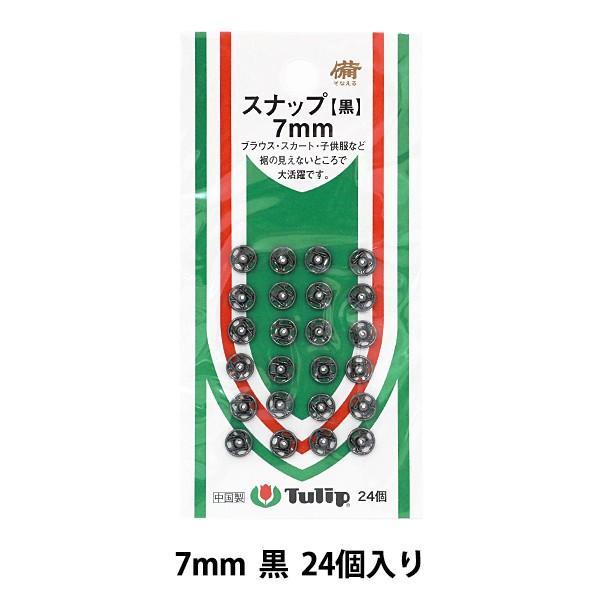 ボタン 『スナップ 7mm 黒 24個入り SO-051』 Tulip チューリップ