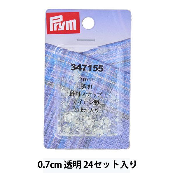 ボタン 『樹脂縫付けスナップ 透明 7mm 24セット 347155』 Prym プリム