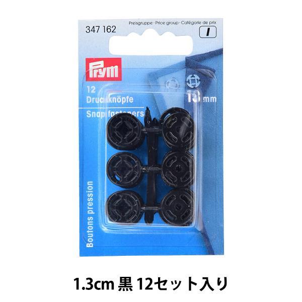 ボタン 『樹脂縫付けスナップ 黒 1.3cm 12セット 347162』 Prym プリム