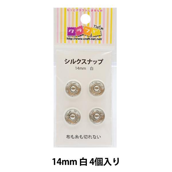 手芸金具 『シルクスナップ 1.4cm 白』