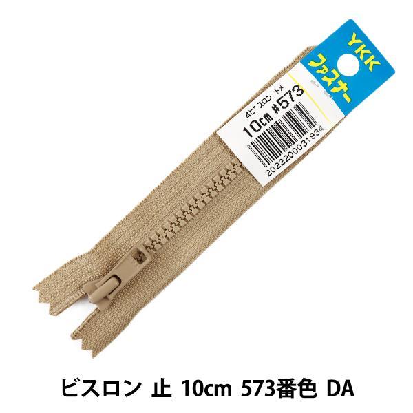 ファスナー 『No.4 ビスロン 止 10cm 573番色 DA VSC46-10573』 YKK ワイケーケー