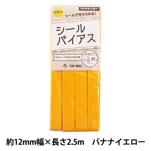バイアステープ 『シールバイアス 12mm バナナイエロー』 TOP MAN トップマン