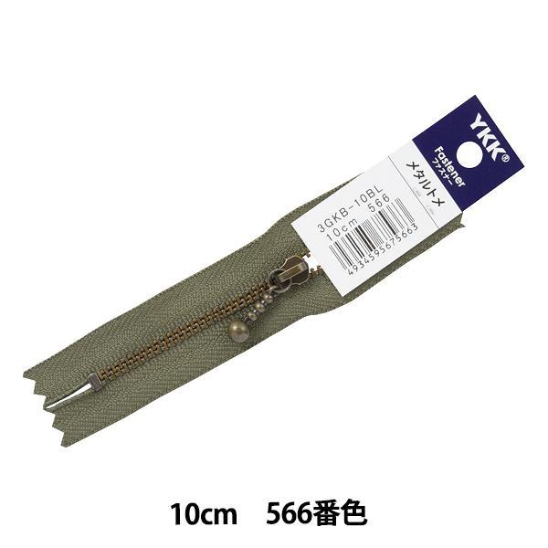 ファスナー 『玉付イブシファスナー 10cm 566番色 3GKB-10566』 YKK ワイケーケー