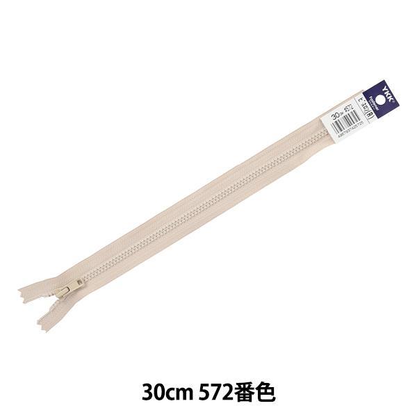 ファスナー 『No.4 ビスロン 止 30cm 572番色 4VSC-30572』 YKK ワイケーケー