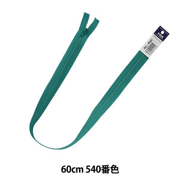 ファスナー 『フラットニットファスナー 60cm 540番色 DA FKC256-60540』 YKK ワイケーケー