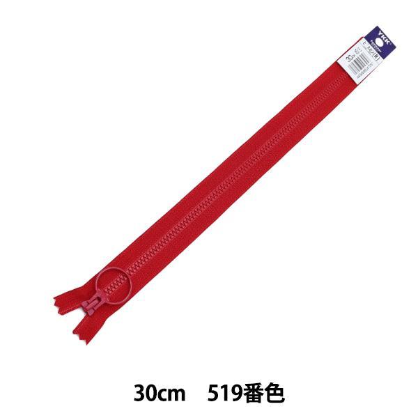 ファスナー 『ビスロンリング付き 止 30cm 519番色 3VS30519』 YKK ワイケーケー