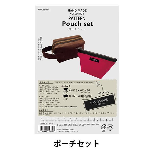 型紙 『パターン ポーチセット HMP-01』 KIYOHARA 清原