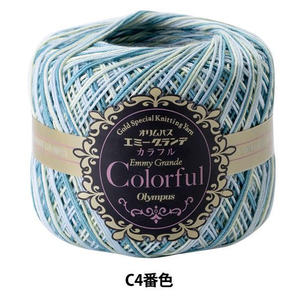 レース糸 『エミーグランデ Colorful (カラフル) C4番色』 Olympus オリムパス