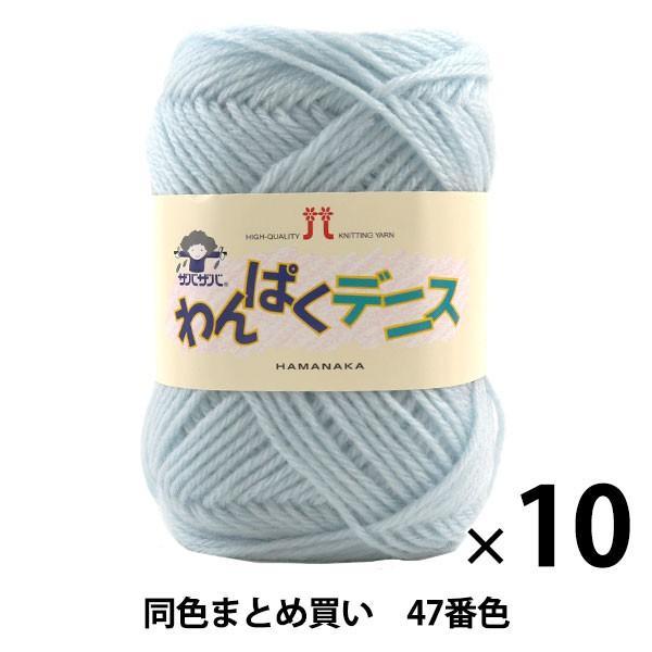 【10玉セット】毛糸 『わんぱくデニス 47番色』 Hamanaka ハマナカ【まとめ買い・大口】