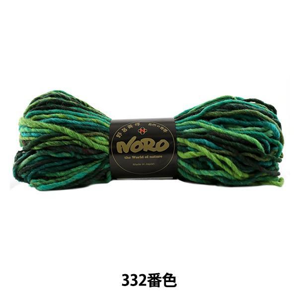 秋冬毛糸 『くれよんエアー 332番色』 NORO 野呂英作