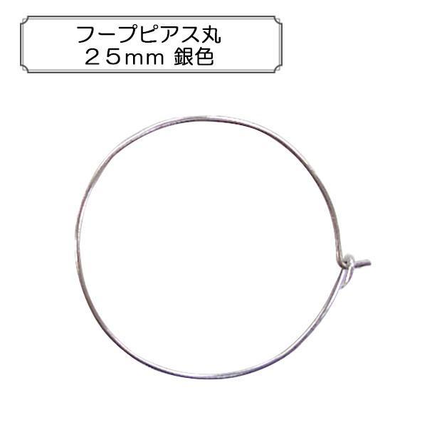 手芸金具 『フープピアス丸25mm 銀色』
