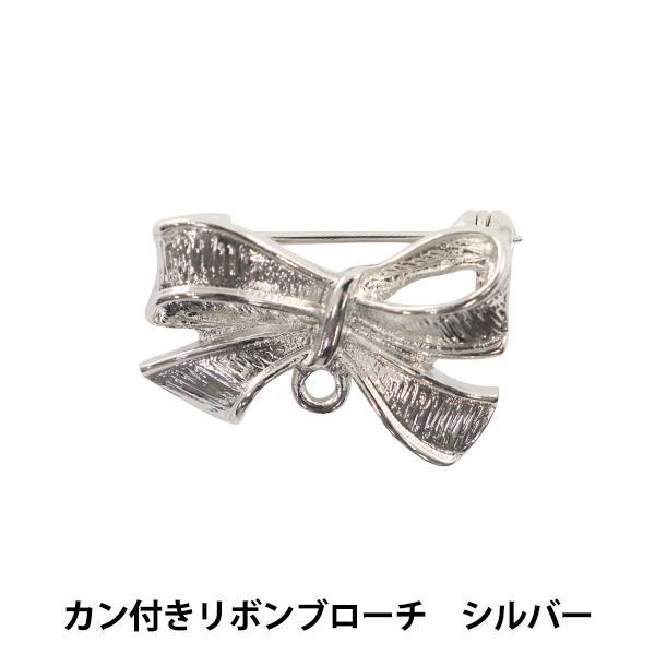手芸金具 『カン付きリボンブローチ シルバー #1042』