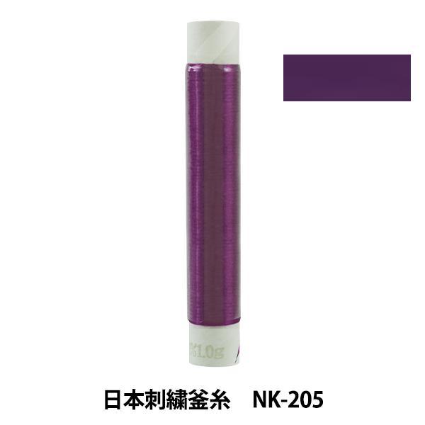 刺しゅう糸 『日本刺繍釜糸 nk-205』