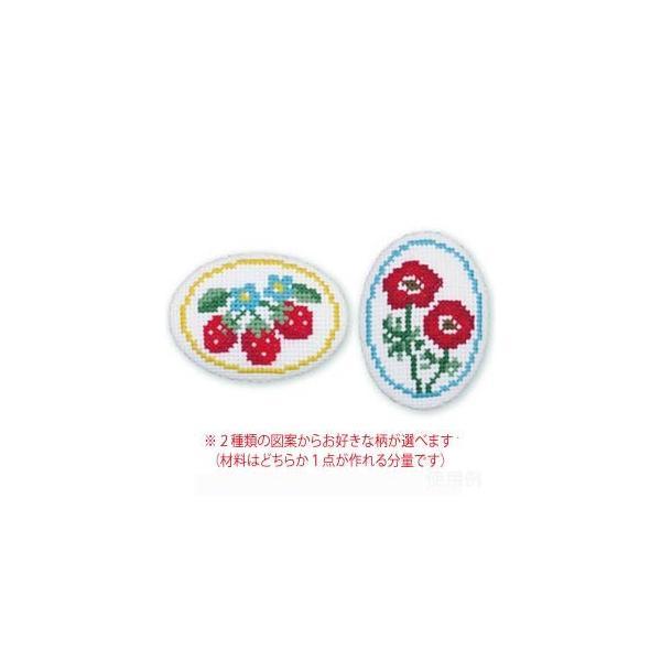 刺しゅうキット 『クロスステッチ刺繍キット ロマンティックシリーズ くるみボタン風ブローチ イチゴとアネモネ No』 Olympus オリム