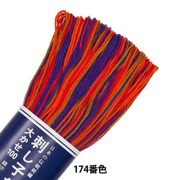 刺しゅう糸 『刺し子糸大かせ100 174番色 (ミックス)』 Olympus オリムパス