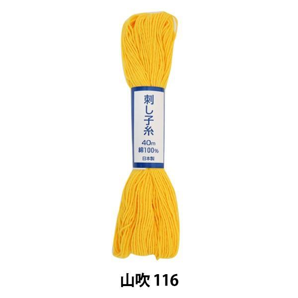 刺しゅう糸 『刺し子糸 山吹 116』