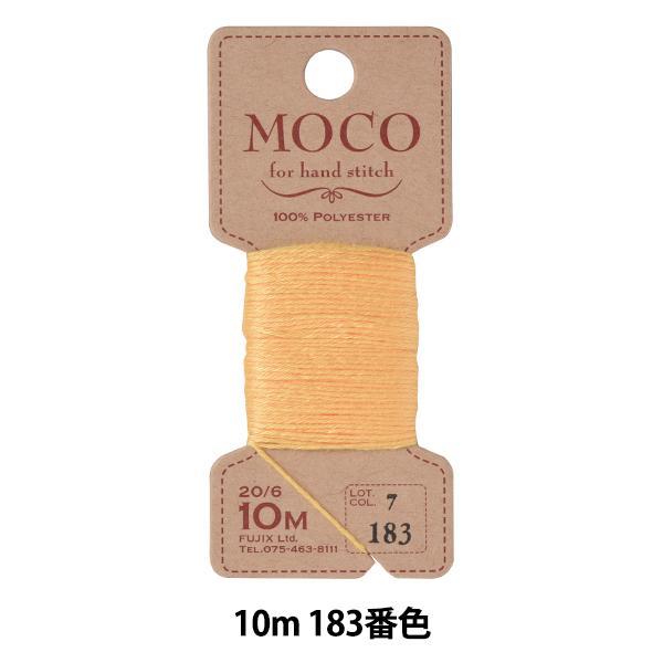 手縫い糸 『MOCO ステッチ糸 10m 183番色』 Fujix フジックス