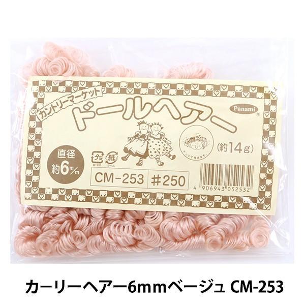 ドールチャーム素材 『カーリーヘアー6mmベージュ CM-253』 Panami パナミ タカギ繊維