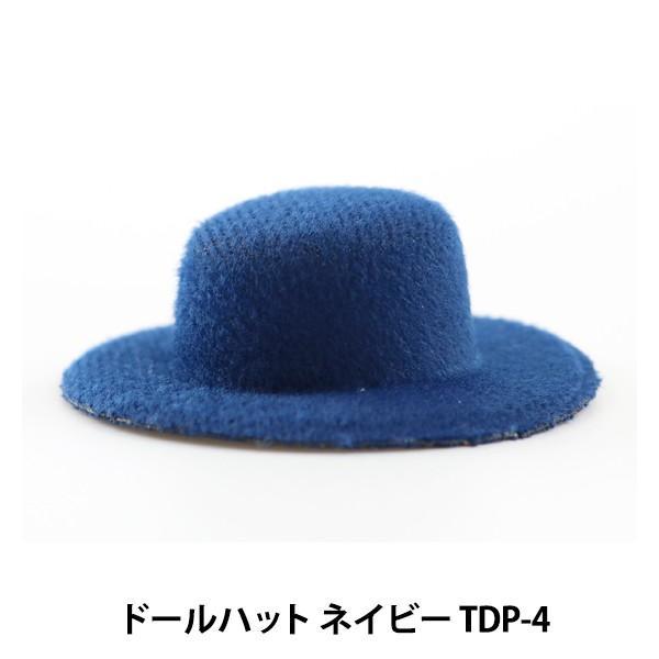 ドールチャーム素材 『ドールハット ネイビー TDP-4』 寺井