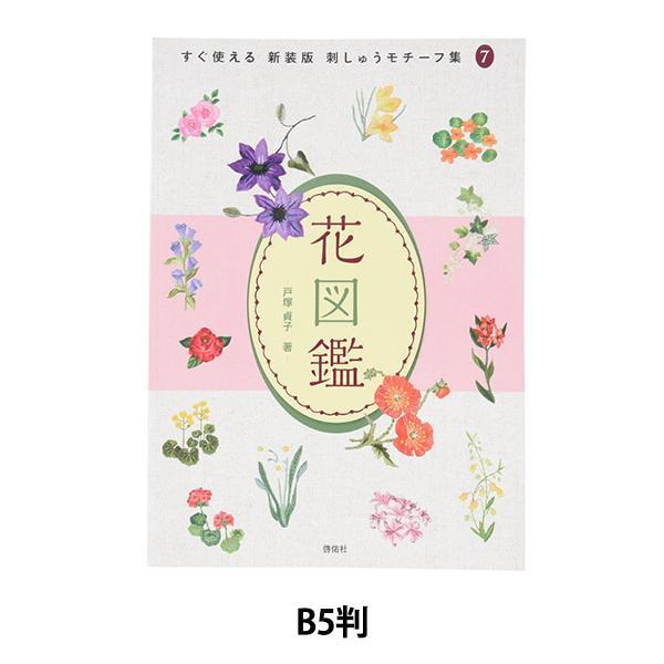 書籍 『花図鑑』 LECIEN ルシアン cosmo コスモ