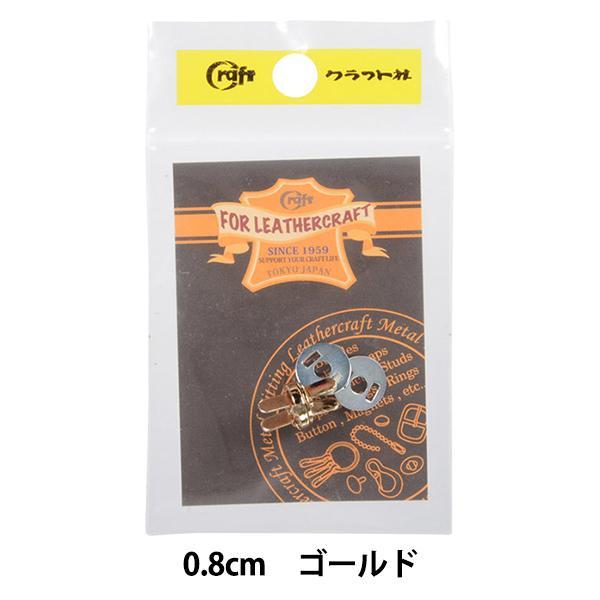レザー金具 『マグネットボタン マクネ 8mm G 11119-02』 LEATHER CRAFT クラフト社