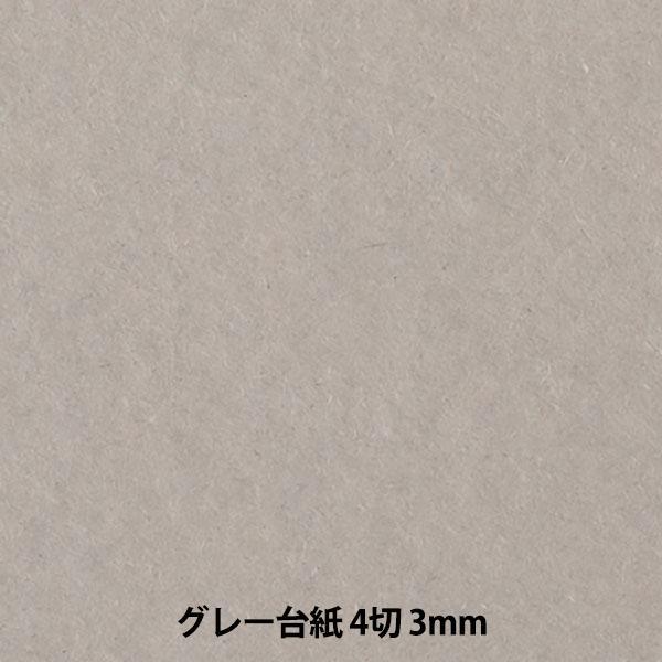 クラフト紙 『グレー台紙 4切サイズ 厚さ3mm 1枚入り』 muse ミューズ