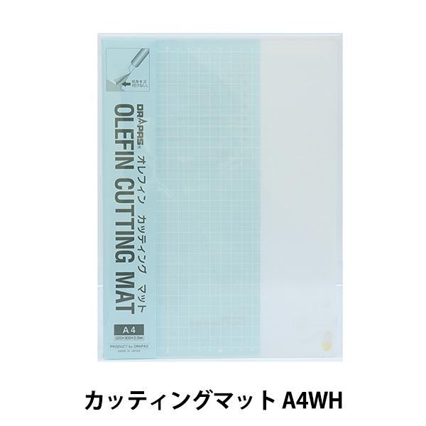 カッターマット 『カッティングマット A4WH 42-832』
