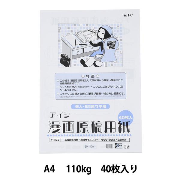 コミック画材 『アイシー 漫画原稿用紙 110kg A4』