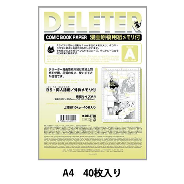 画材 『デリーター 漫画原稿用紙 同人誌用 Aタイプ メモリ付き 110kg A4』 DELETER デリーター