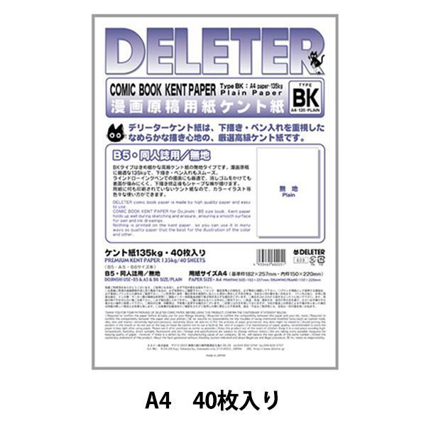 画材 『マンガ原稿用紙 ケント紙 同人誌用 無地BK 135kg A4』 DELETER デリーター
