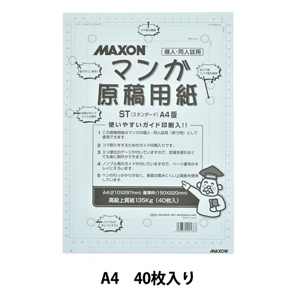 画材 『マクソン マンガ原稿用紙 135kg ST-A4』 HOLBEIN ホルベイン