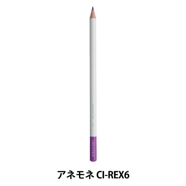色鉛筆 『色辞典 単色 アネモネ CI-REX6』 Tombow トンボ鉛筆
