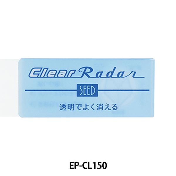 文房具 『消しゴム クリアレーダー EP-CL150』