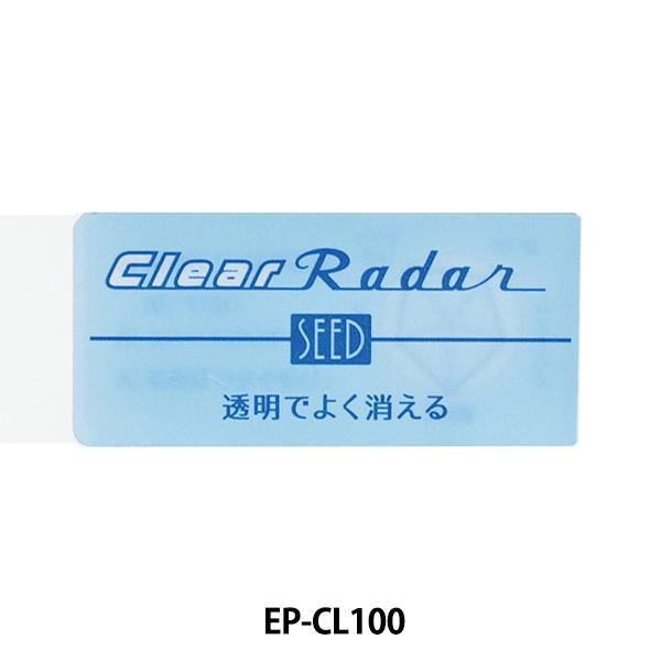 文房具 『消しゴム クリアレーダー EP-CL100』