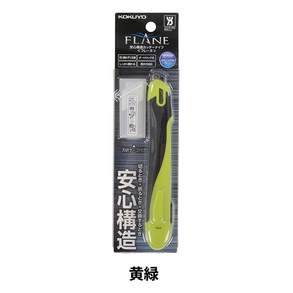 カッター 『コクヨ 安心構造カッターナイフ フレーヌ 本体 標準型 黄緑 HA-S100YG』