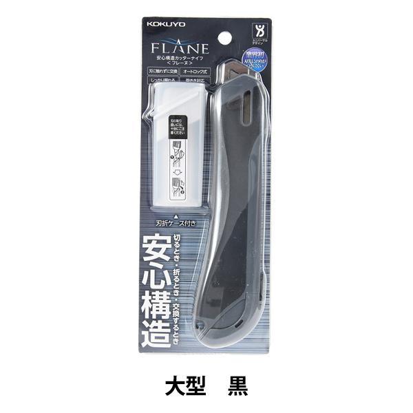 カッター 『コクヨ 安心構造カッターナイフ フレーヌ 本体 大型 黒 HA-S200D』