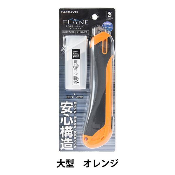カッター 『コクヨ 安心構造カッターナイフ フレーヌ 本体 大型 オレンジ HA-S200YR』