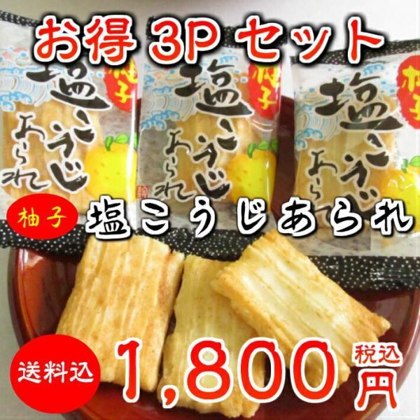【送料込】無農薬栽培岐阜県関市上之保産ゆずをつかった人気菓子!柚子塩こうじあられお得な3パックセット