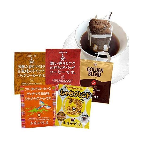 ちょっとお試しドリップバッグコーヒー5種類 各4杯合計20杯分入 ネコポス /ドリップコーヒー 珈琲 送料無料 個包装