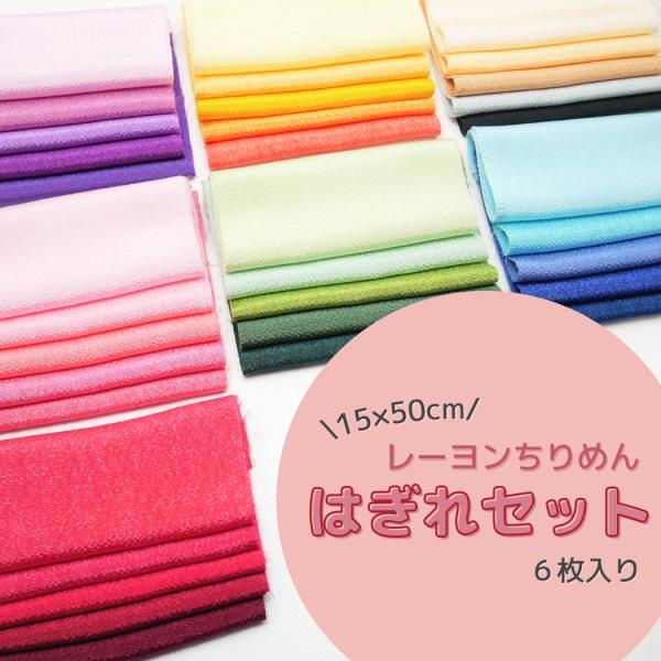 色が選べるはぎれセット レーヨン無地 丹後ちりめん ちりめん 布 生地 ハギレ 和装 和小物 和裁 着物 ハンドメイド 手作り ゆずのみせ yuzunomise