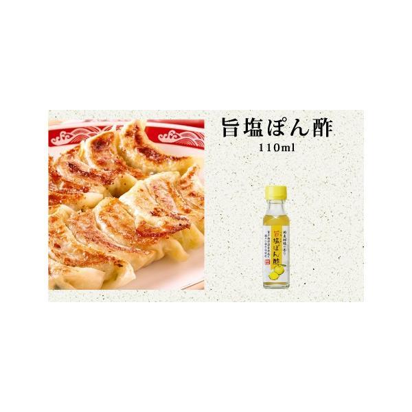 旨塩ぽん酢 5種類の国産柑橘使用 110ml